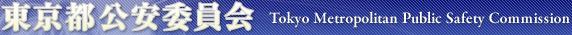 Tokyo Chamber of Commerce